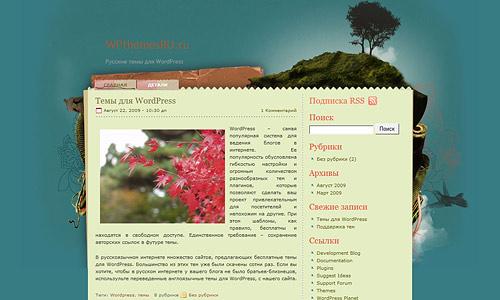 Тема острова, путешествия для WordPress
