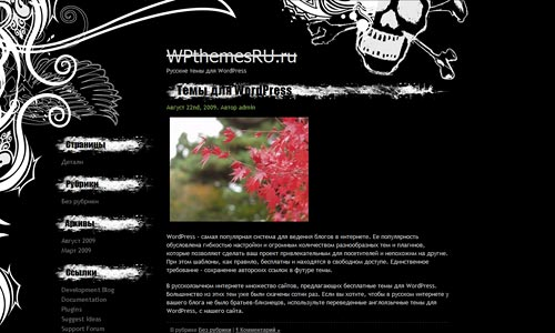 Готическая черная тема для WordPress