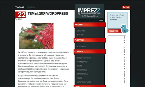 Тема для блога на WordPress