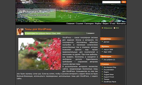 Футбольная тема для Вордпресс