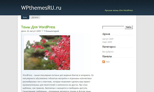 Легкая тема для WordPress