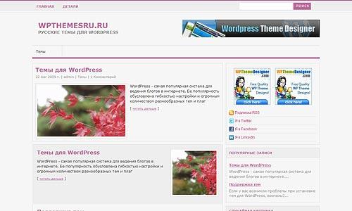 Розовая тема для блога на WordPress