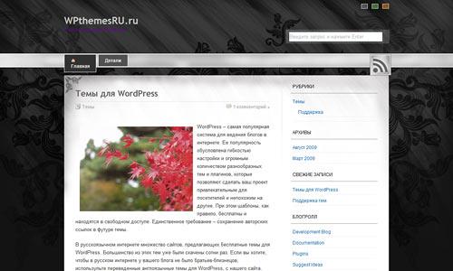 Тема с цветами для WordPress