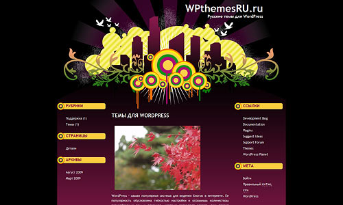 Тема для WordPress Ночной город