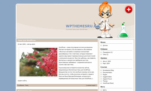 Тема медицины на WordPress