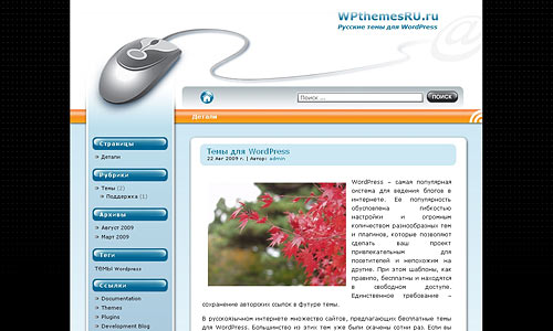 Компьютерная тема для WordPress