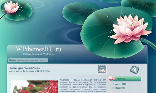 Водная лилия - тема для WordPress