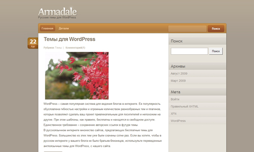 Тема для WordPress armadale