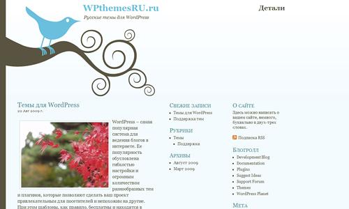 Bluebird - русская тема для блога на WordPress